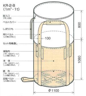 コンテナバッグ KR-2-B