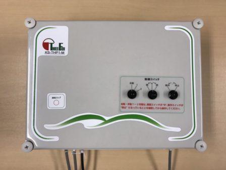 ハウス自動開閉システム 高機能版(KS-THP1-M)
